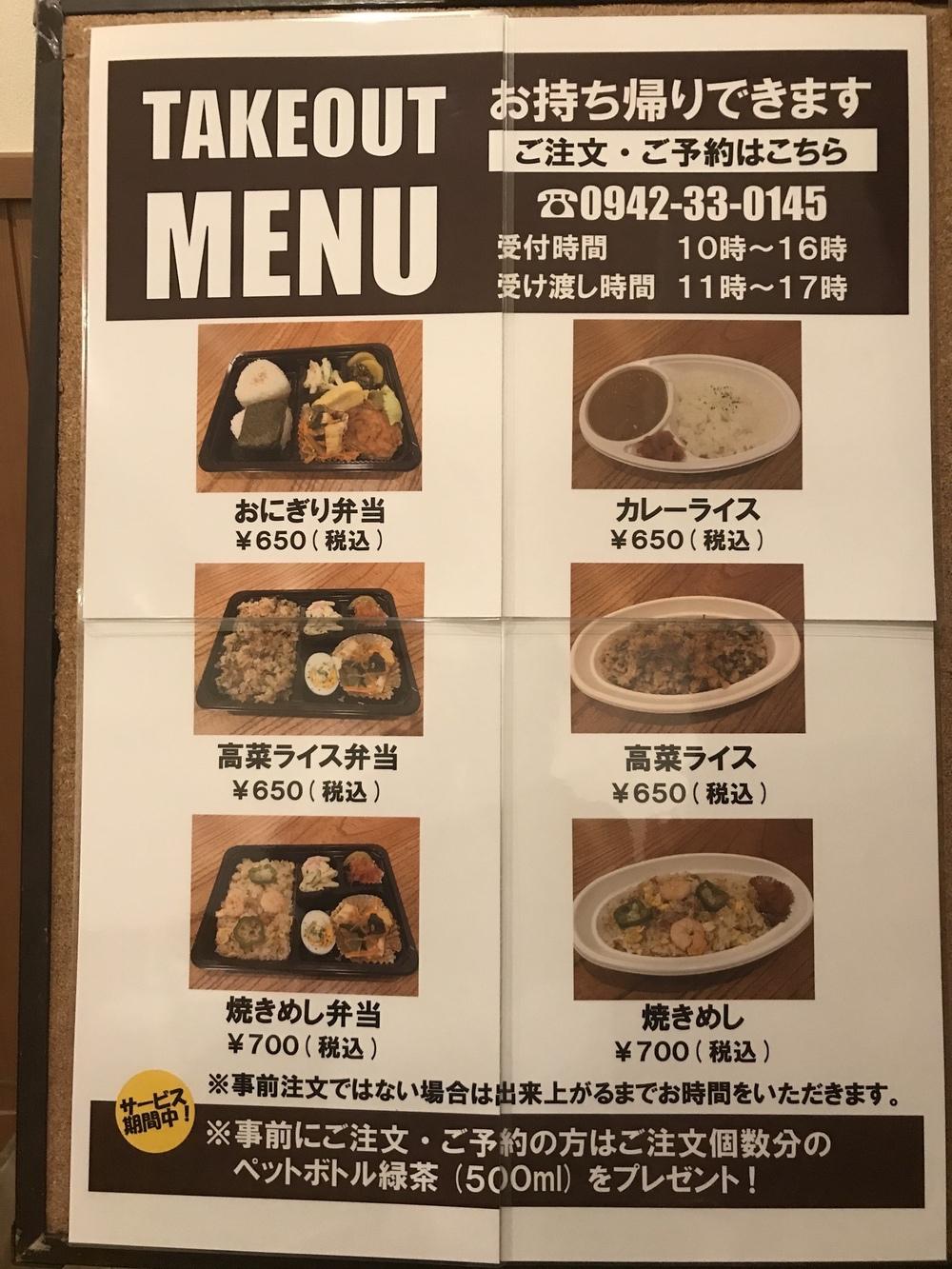 むた珈琲【久留米市東町】テイクアウトメニュー