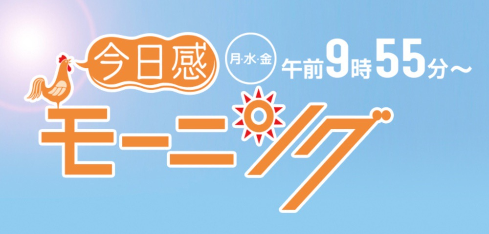 今日感モーニング 久留米市田主丸でオンライン授業 教育の現場