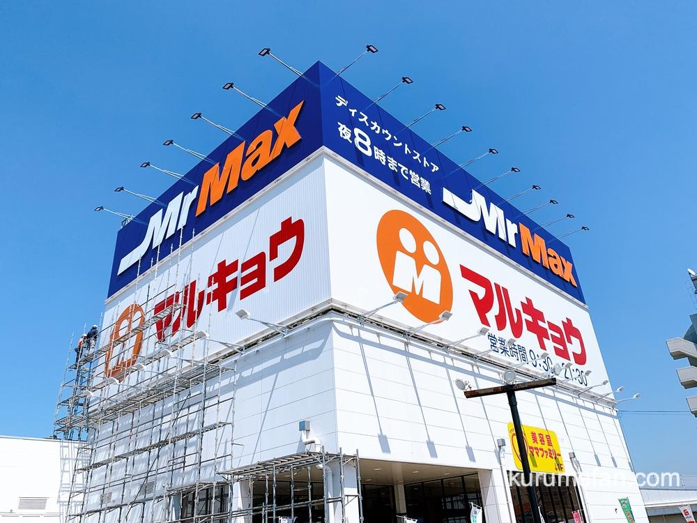 マルキョウ 久留米インター店とSeriaが4月17日オープン