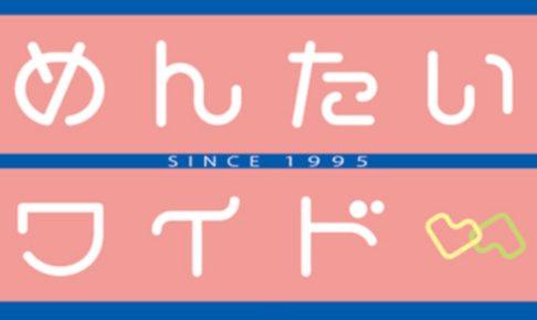山本カヨのしゃれとんしゃあ 道の駅くるめに!めんたいワイド【4/7】