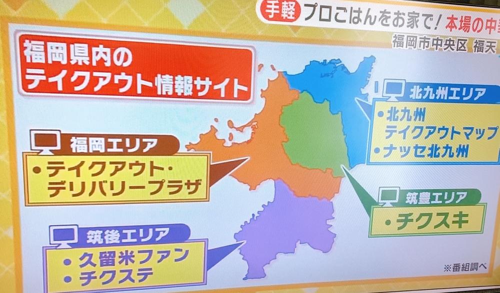 ももち浜ストア 福岡県内のテイクアウト情報で久留米ファンが!?