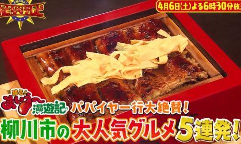 土曜の夜は!おとななテレビ 傑作選「柳川市のグルメ5連発!」を再放送