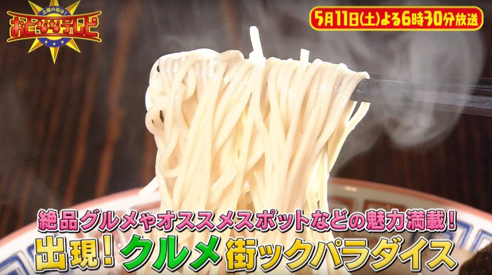 土曜の夜は!おとななテレビ 久留米の魅力ベスト20 藤井フミヤも登場!