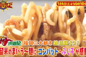 土曜の夜は!おとななテレビ 北九州・久留米・福岡の絶品麺スペシャル