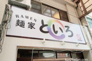 麺家 といろ 久留米市六ツ門町に新たなラーメン店がオープン