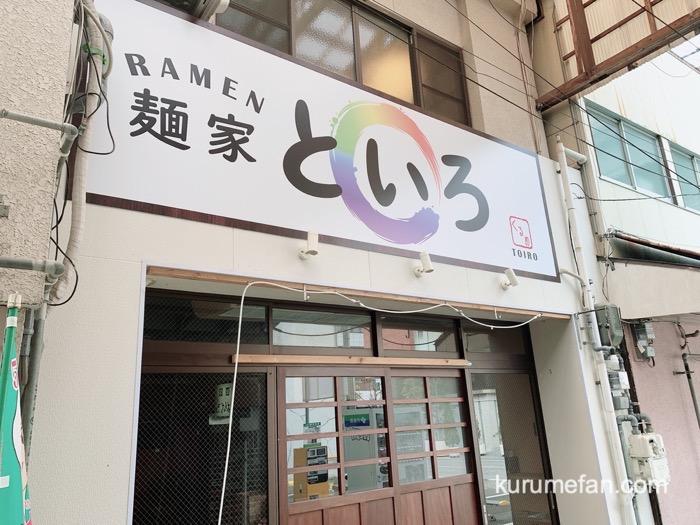 麺屋 といろ(TOIRO)久留米市六ツ門町に4月下旬、今春OPEN予定