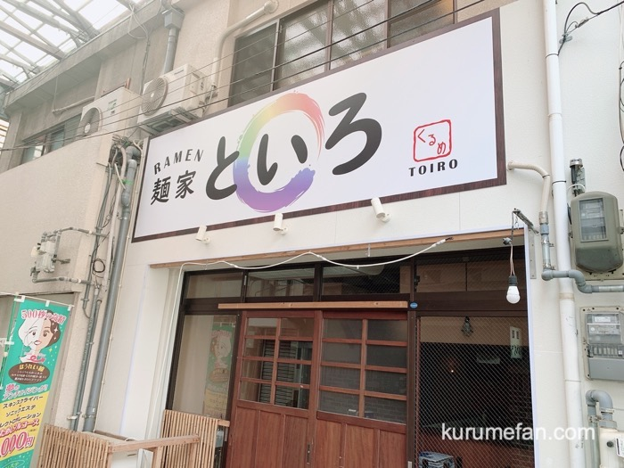 RAMEN 麺屋 といろ(TOIRO)久留米市