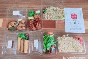 中華季菜 上海ミューでテイクアウト!チャーハンや皿うどんなど中華を堪能