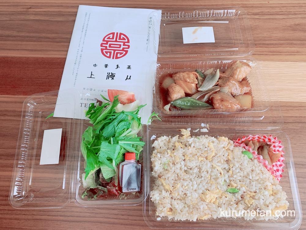 中華季菜 上海ミュー 平日昼限定 お得なチャーハンセット