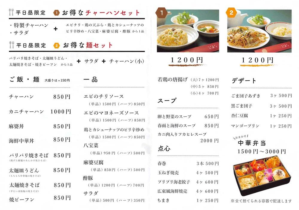 中華季菜 上海μ(ミュー)テイクアウトメニュー表