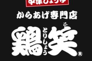 鶏笑 鳥栖店 からあげ専門店が佐賀県鳥栖市に5月オープン予定