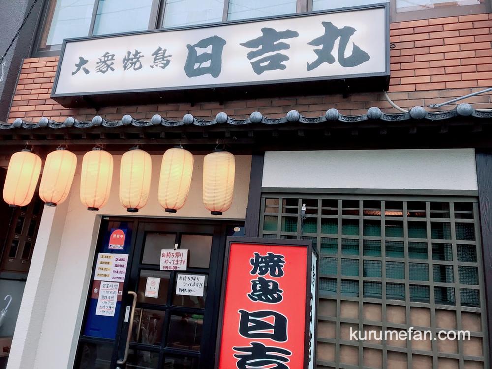 焼き鳥 日吉丸 店舗場所 久留米市日吉町