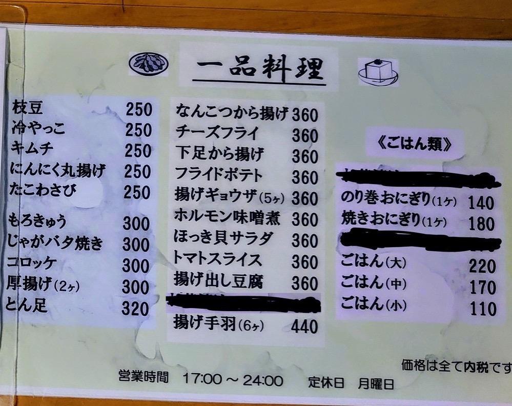 焼き鳥 日吉丸 テイクアウトメニュー表 一品料理