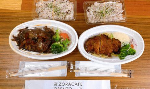 夜ZORA CAFEでテイクアウト ハンバーグ・チキン南蛮弁当が美味しい