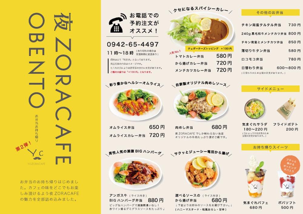 夜ZORA CAFE(久留米市荒木町白口)テイクアウトメニュー表2