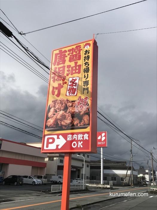 唐揚げ専門 善八商店 安武店 看板