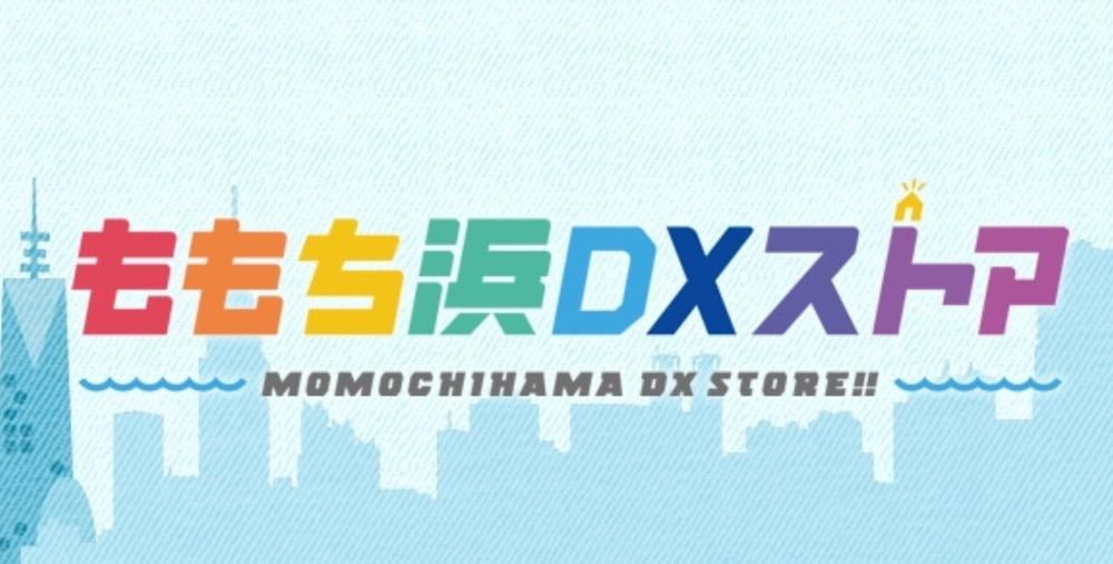 ももち浜DXストア 福岡で広がる無料支援の輪・久留米市の無料弁当