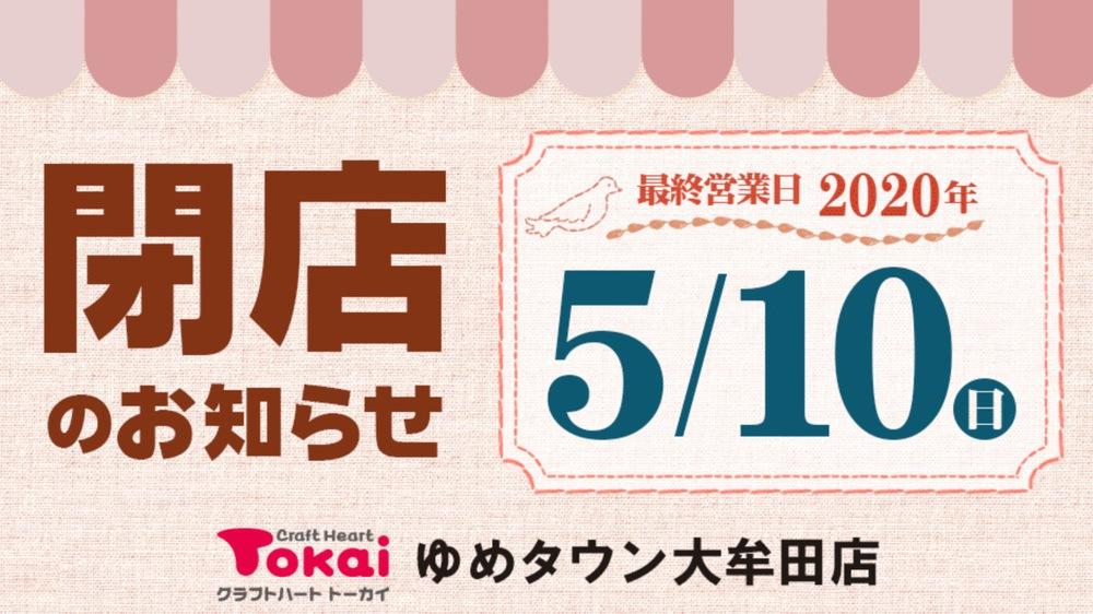 クラフトハートトーカイゆめタウン大牟田店 5/10をもって閉店