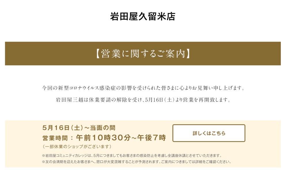 岩田屋久留米店 5月16日より営業再開を発表