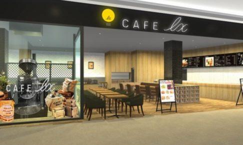 カフェルクス ゆめタウン佐賀店 おしゃれなカフェが6月24日オープン予定