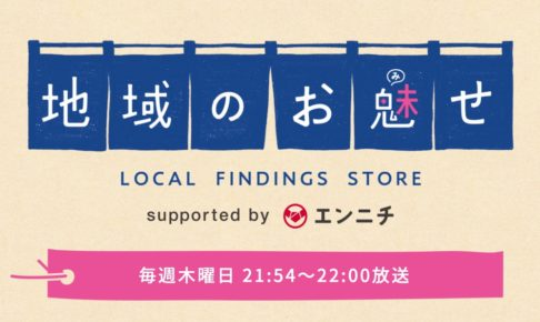 FBS 地域のお魅せ 福岡県広川町「坂田織物」 伝統的な久留米絣