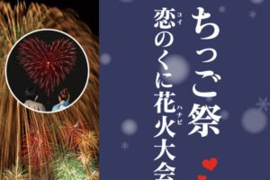 ちっご祭〜恋のくに花火大会〜2020が開催中止に 新型コロナウイルスの影響