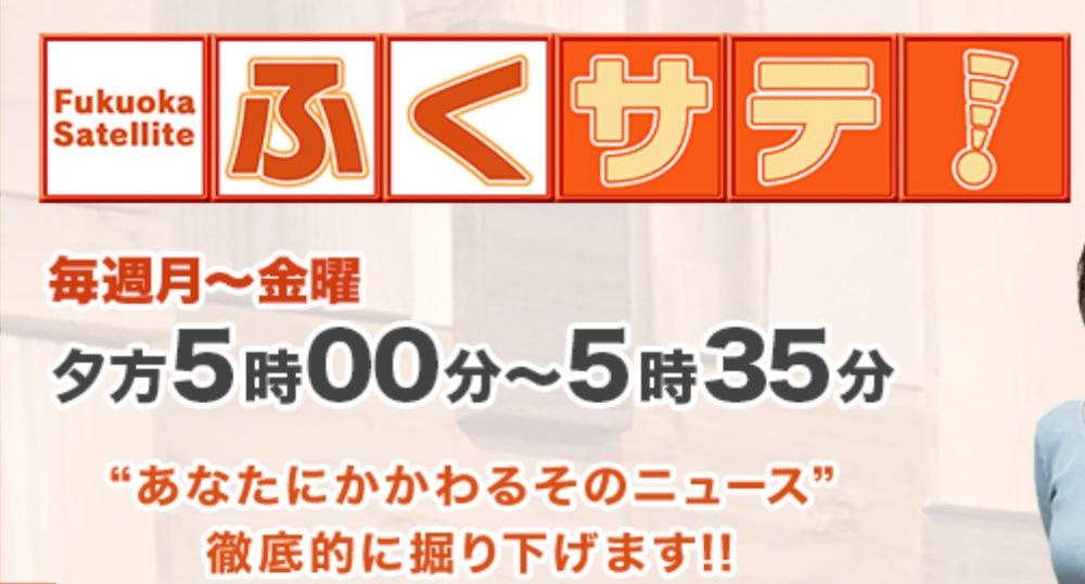 テレQ ふくサテ!「侍マスク」久留米で生まれた侍マスク【5/27】
