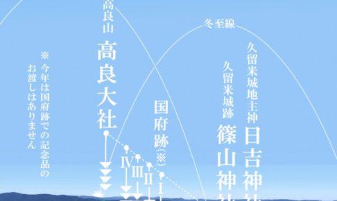 筑後國夏至詣 3日間だけの特別御朱印 高良大社、篠山神社、久留米宗社日吉神社巡り