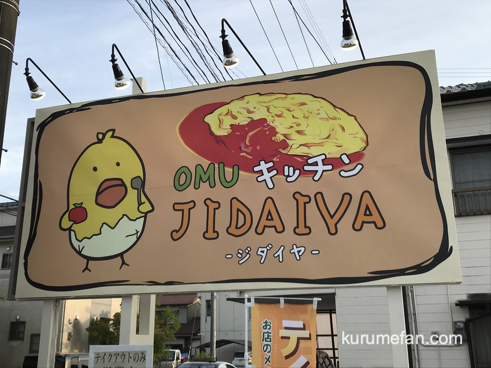 居酒屋 時代屋(OMUキッチンJIDAIYA)店舗場所 久留米市安武町安武本