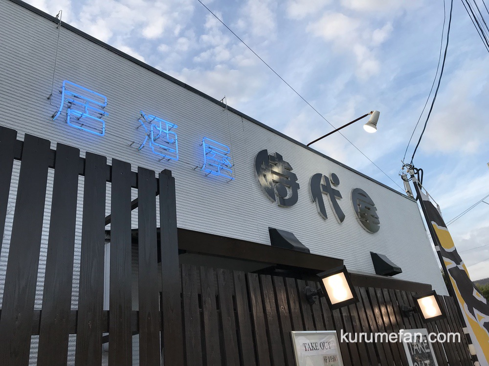 居酒屋 時代屋(OMUキッチンJIDAIYA) 店舗概要