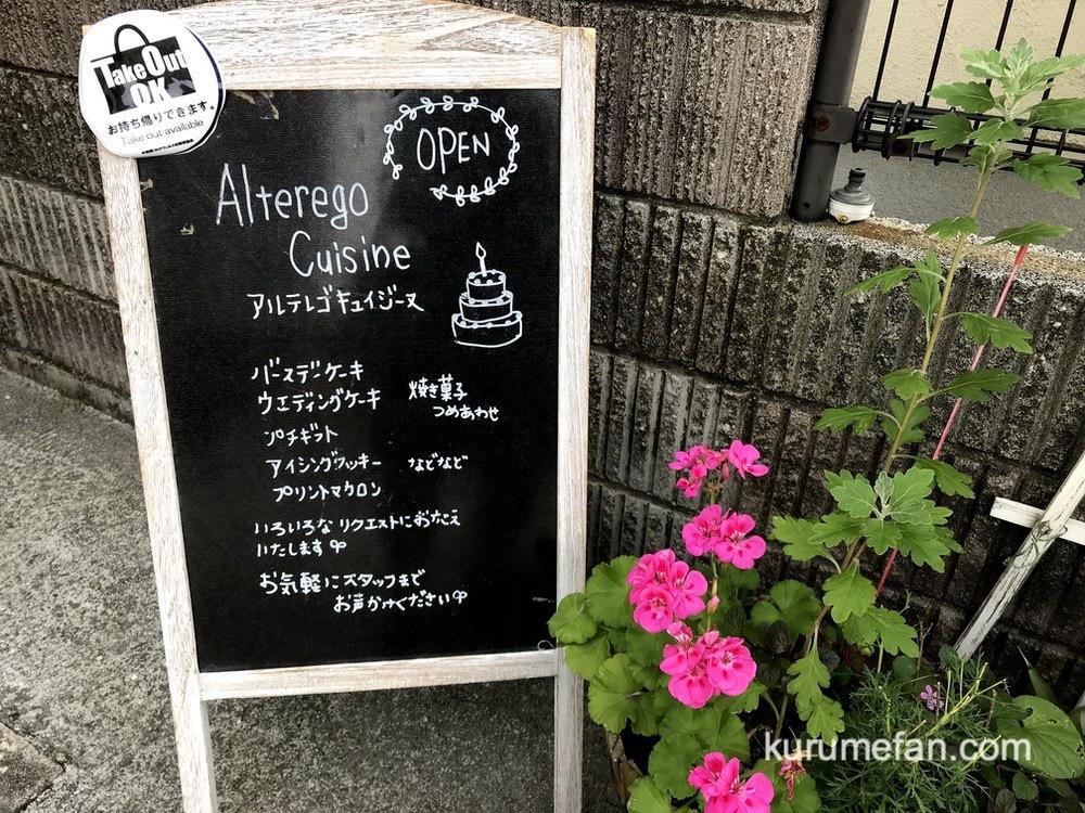 アルテレゴキュイジーヌ(Alterego cuisine)店舗場所