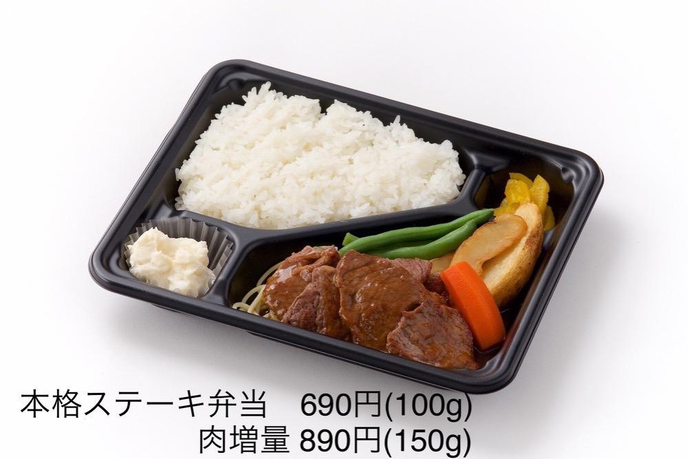 ベントファクトリー ミヤビ おすすめ料理 本格ステーキ弁当