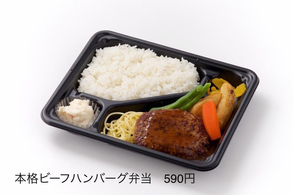 ベントファクトリー ミヤビ おすすめ料理 本格ビーフハンバーグ