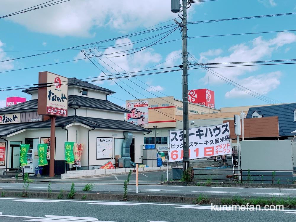 びっくりステーキ久留米店 店舗場所