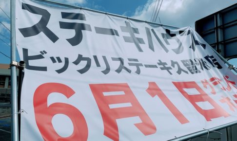 ビックリステーキ 久留米店 新合川にステーキハウスがオープン予定