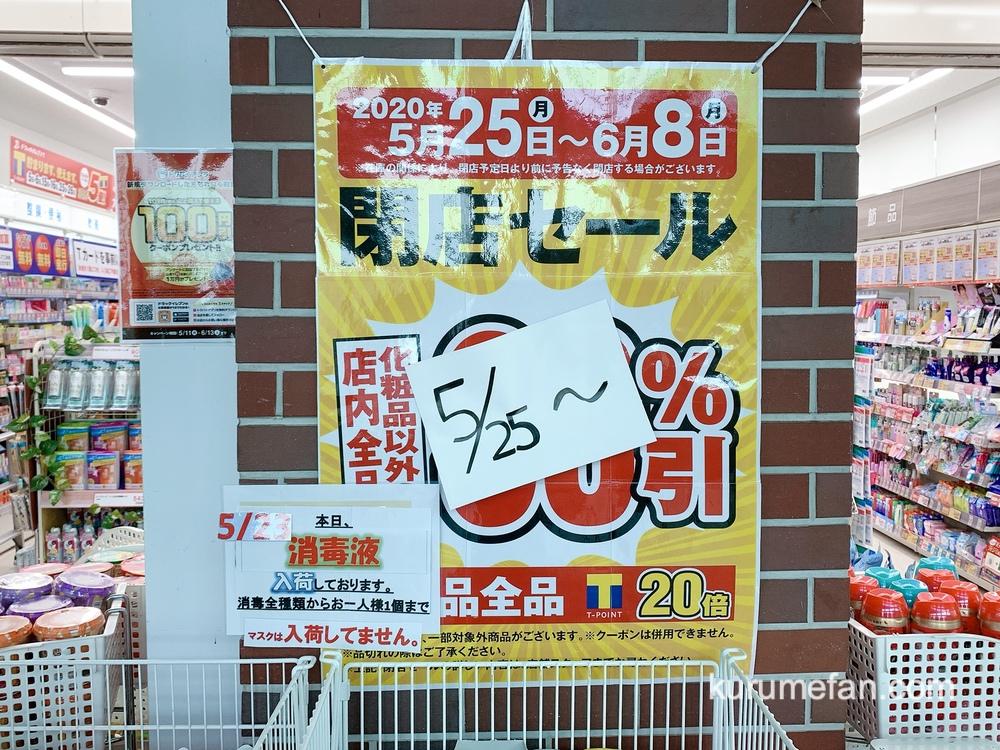 ドラッグイレブンJR久留米駅店 6月8日をもって閉店 売りつくしセール開催