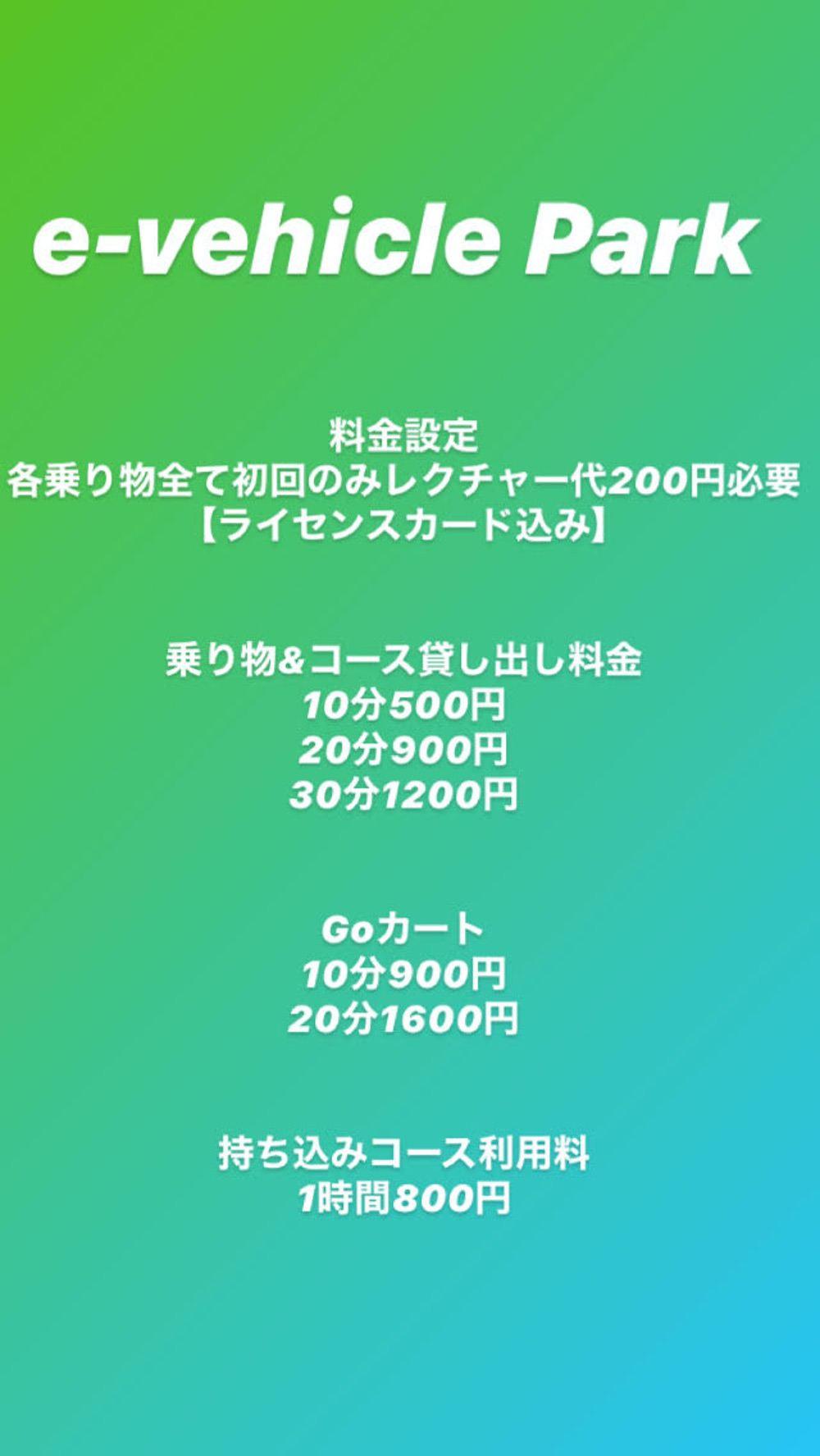 e-ビークルパーク 利用料金