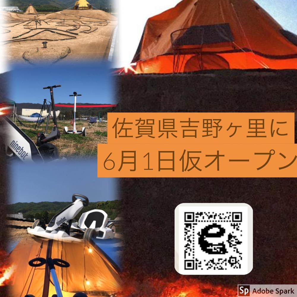 e-ビークルパーク 吉野ヶ里町にオープン!大人も子供も楽しめる野外施設