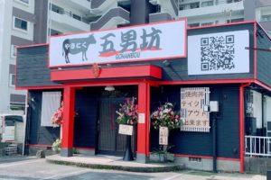 やきにく五男坊 焼肉店が久留米市中央町にひっそりとオープンしてる