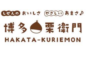 栗スイーツ専門店「博多栗衛門」エマックス・クルメに期間限定オープン
