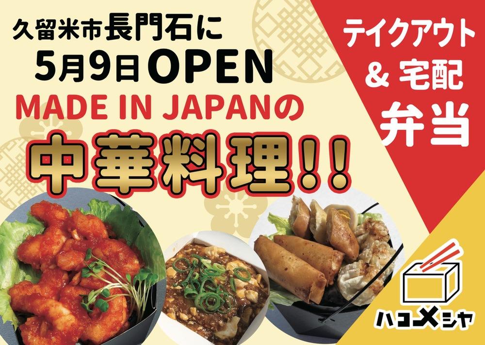 ハコメシヤ 久留米市長門石に中華料理の宅配・テイクアウト店がオープン