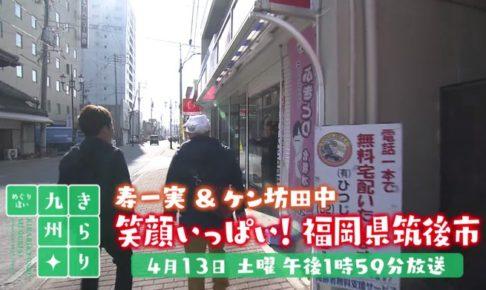 きらり九州 傑作選「伝統のまち 筑後市」久留米絣の工房や地元に愛されるパン屋