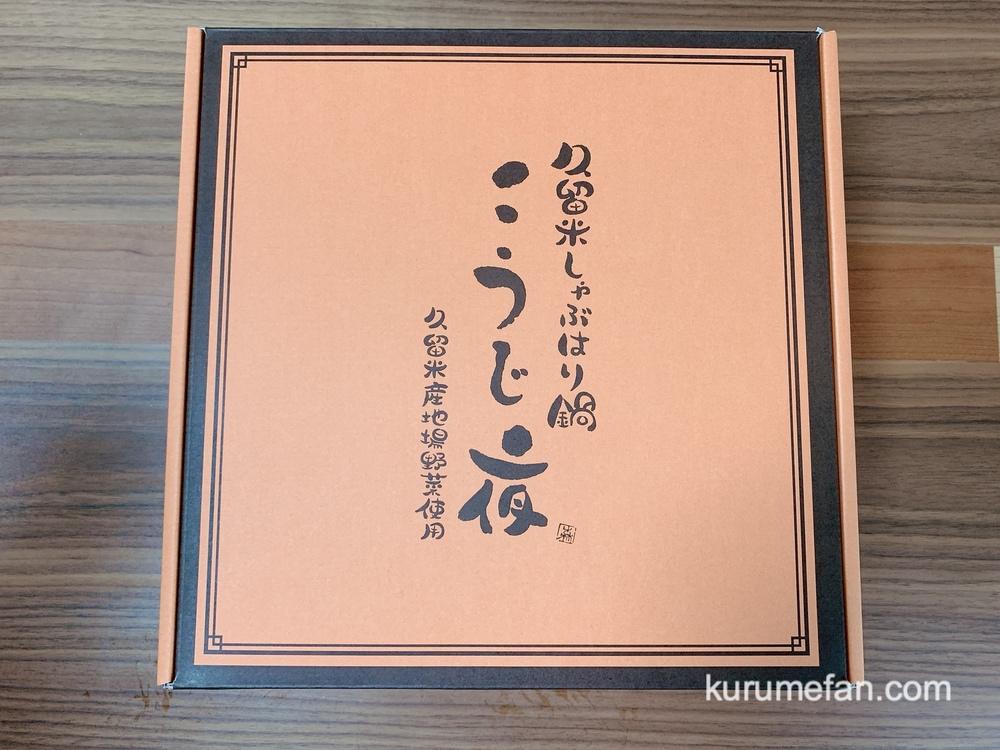 こうじ夜(koji夜)久留米しゃぶはり鍋の箱