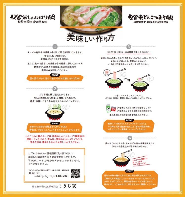 久留米しゃぶはり鍋の「美味しい作り方」