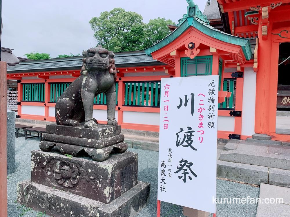 高良大社川渡祭(へこかきまつり)茅の輪くぐり神事 厄除開運
