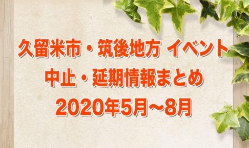 久留米市・筑後地方 イベント中止・延期情報まとめ 2020年5月〜8月