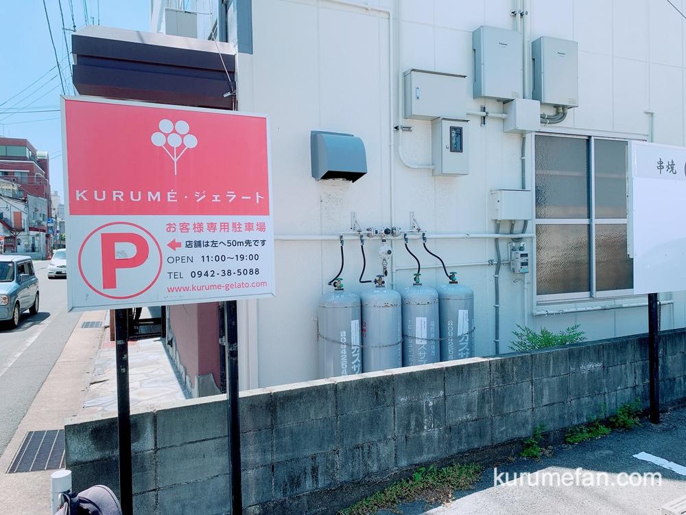 KURUME・ジェラート(久留米ジェラート)駐車場