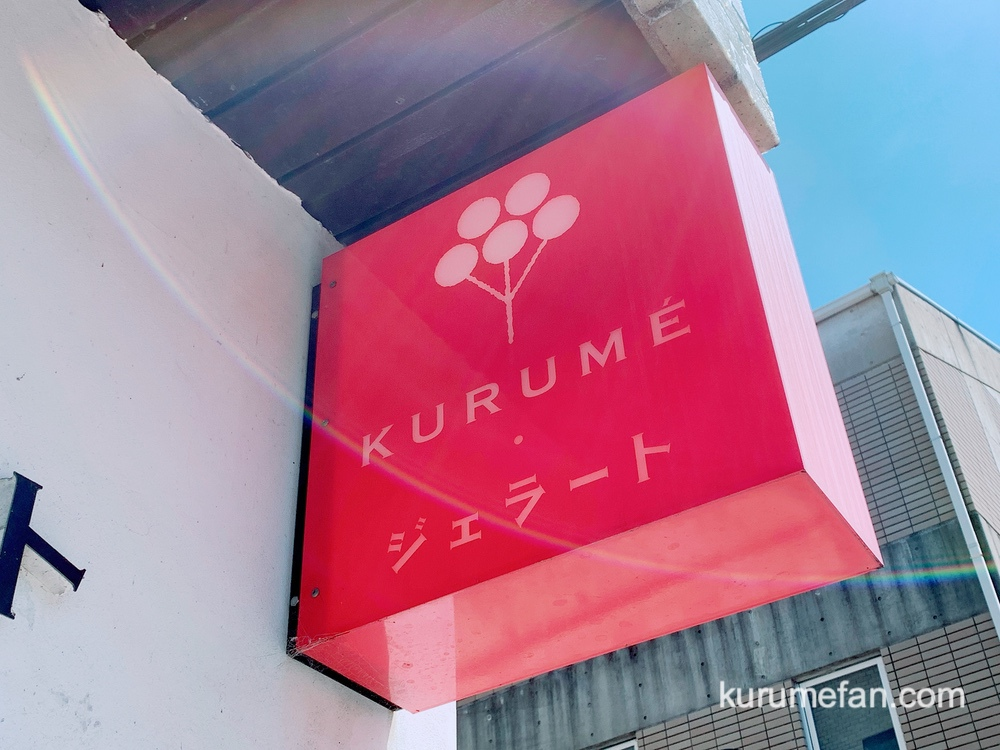 KURUME・ジェラート店舗情報