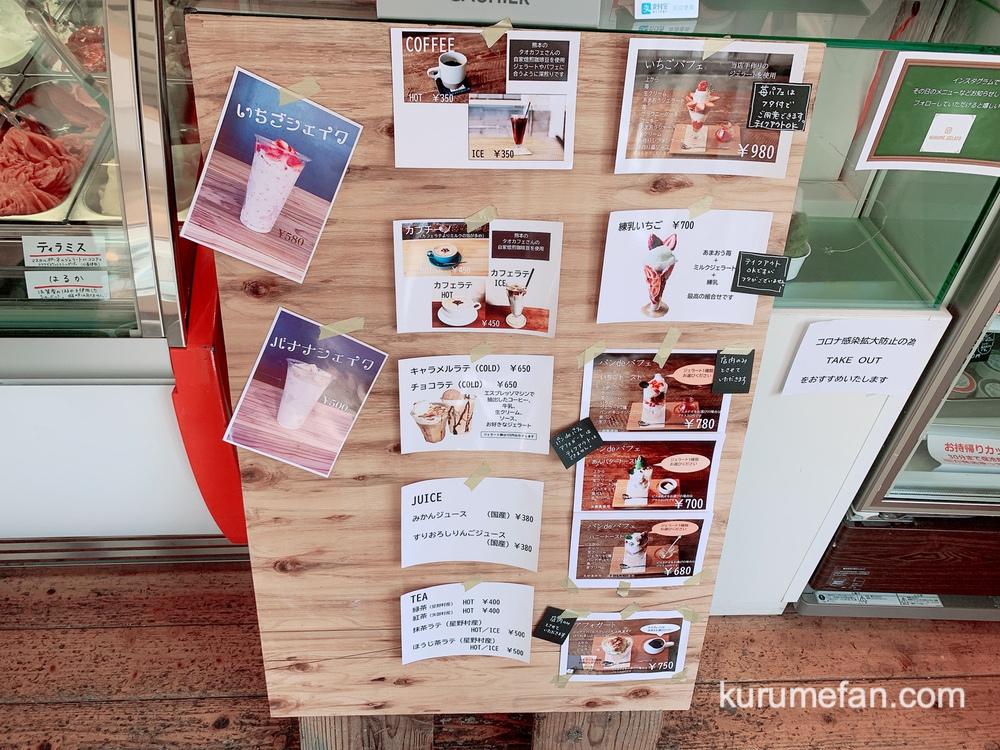 KURUME・ジェラート メニュー・料金