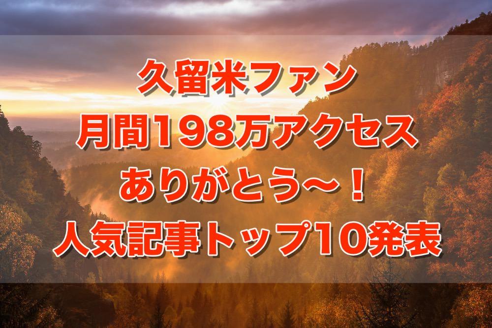 久留米ファン 2020年4月 月間198万アクセス 人気記事トップ10発表
